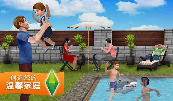 模拟人生4下载中文版免费下载
