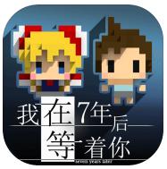 我在7年后等着你中文版  v1.4.1