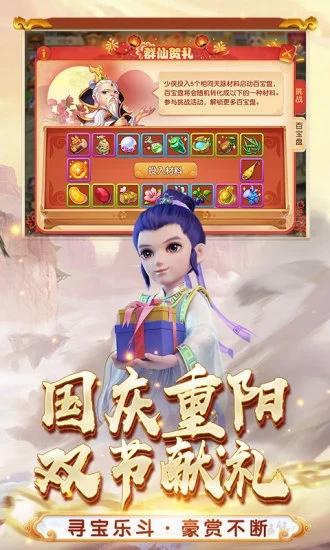 梦幻西游手机版网易版