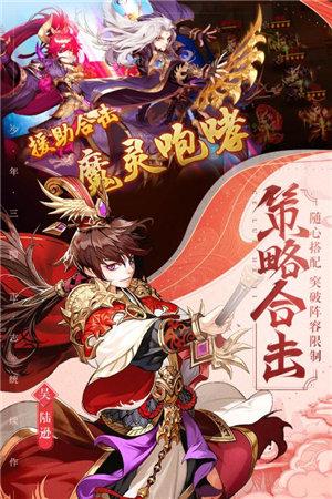 少年三国志2游戏正版最新版