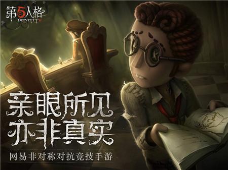第五人格官网下载网易游戏