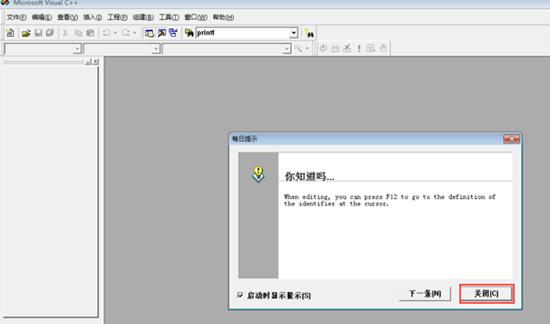 vc++中文最新版