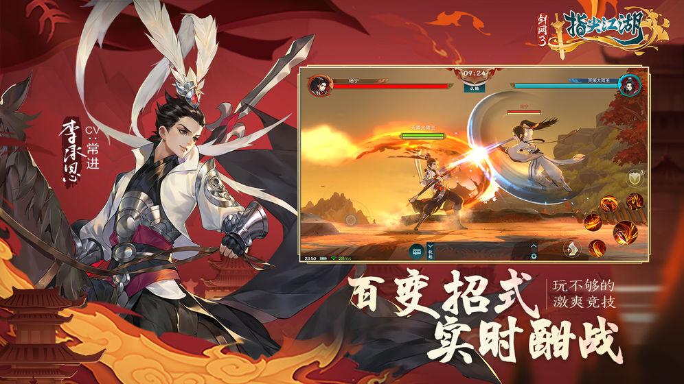 剑网3指尖江湖手游官方版