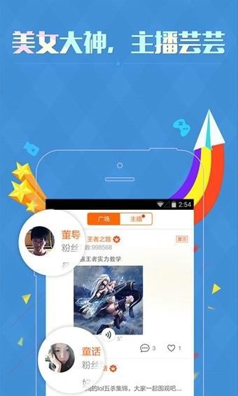 虎牙直播下载官方app下载
