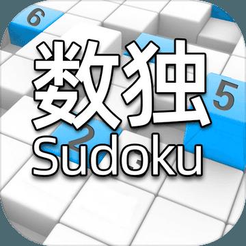 全民数独游戏官方版  v2.24