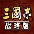 三国志战略版灵犀版官网  v1.0