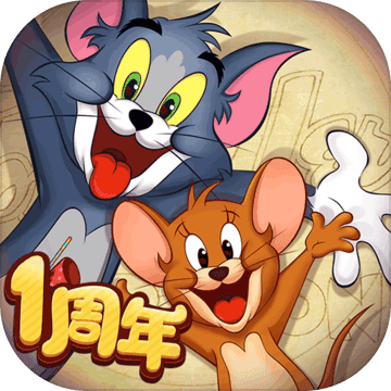 猫和老鼠官方正版