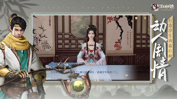 浮生为卿歌手游下载官方最新版