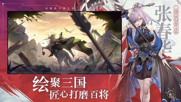 三国志幻想大陆下载包灵犀互娱版