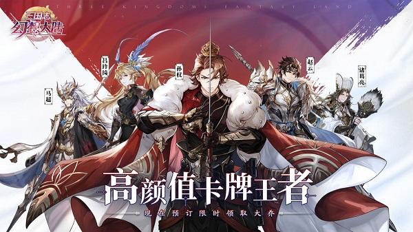 三国志幻想大陆官方网站