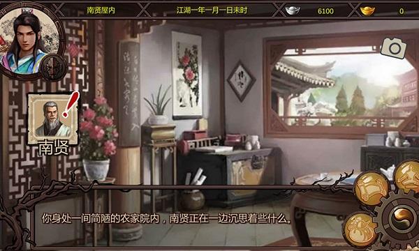 金庸群侠传x绅士无双后宫版安卓下载