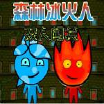 森林冰火人手机版双人游戏下载