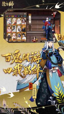 阴阳师官方最新版下载