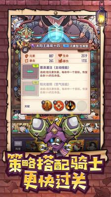 巨像骑士团游戏下载