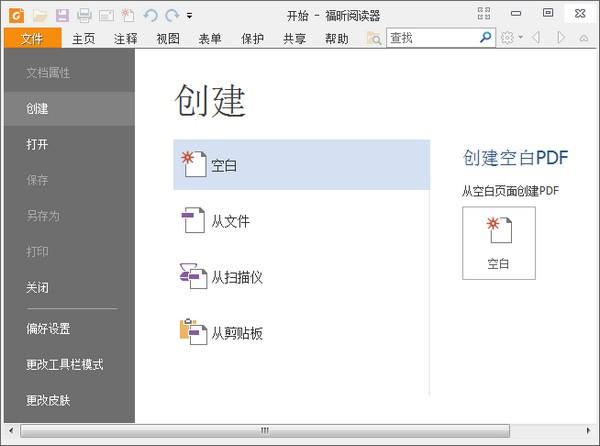 福昕PDF阅读器电脑版下载