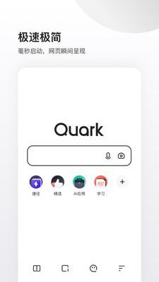 夸克app下载2021