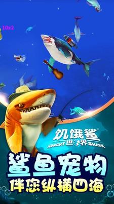 饥饿鲨世界版下载