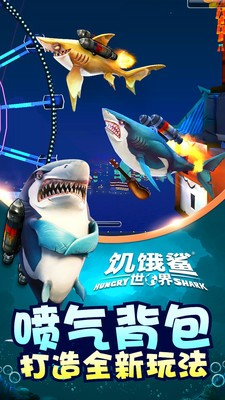 饥饿鲨世界最新版下载