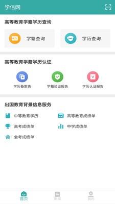 学信网安卓版官方下载