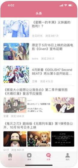 樱花动漫最新版下载