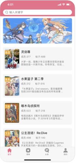 樱花动漫app下载最新版
