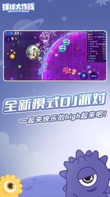 球球大作战安卓版下载