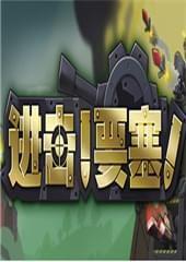 进击要塞中文版破解版下载
