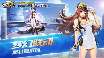 QQ飞车手游官方版下载