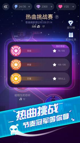 音跃球球中文版游戏下载