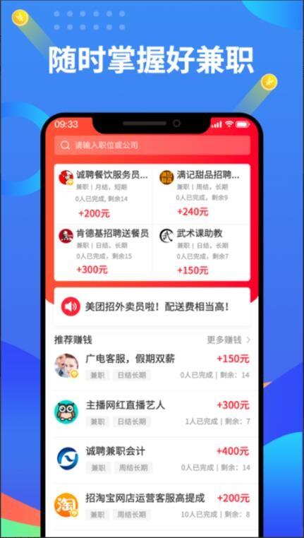 51兼职app官方平台下载