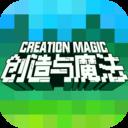 创造与魔法官方版免费下载