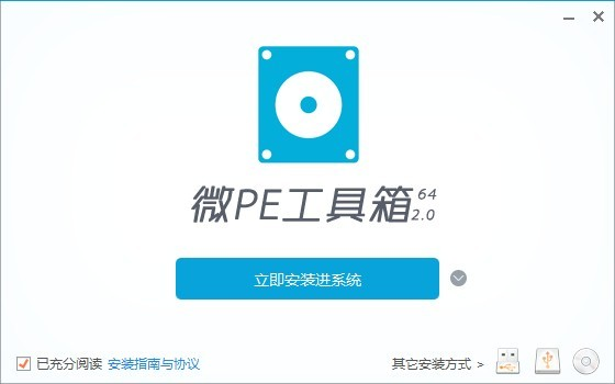 微pe工具箱官方下载