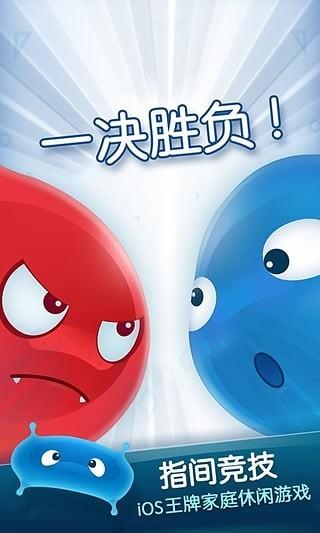 红蓝大作战2免费下载