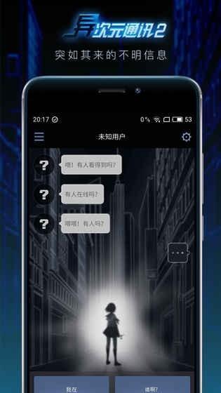 异次元通讯2破解版下载