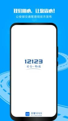 交管12123手机app下载安装