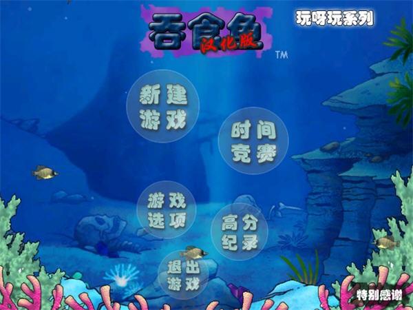 吞食鱼3中文单机手机版