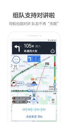 高德地图手机版2021最新版下载导航