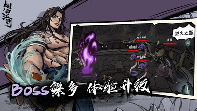 烟雨江湖官方免费下载