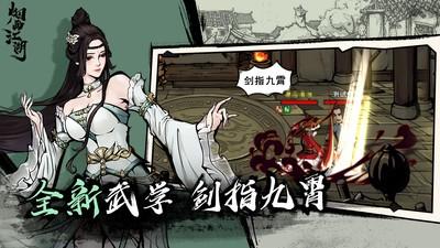 烟雨江湖游戏下载