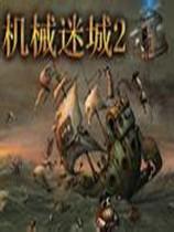 机械迷城2电脑版下载