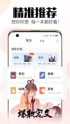全民小说免费版下载