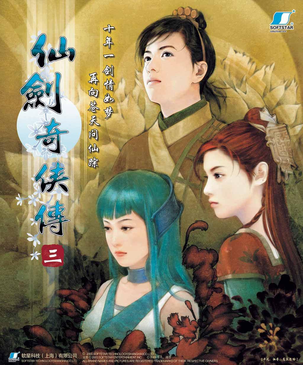 仙剑奇侠传3电脑单机版下载
