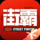 街霸对决安卓版下载