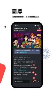 虎嗅app下载