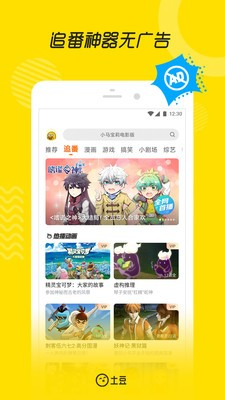 土豆视频app免费安装下载