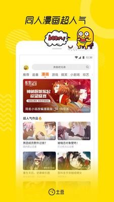 土豆视频app最新版下载