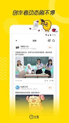 土豆视频app下载