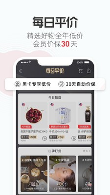 考拉海购app下载