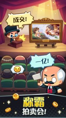 艺术大亨下载游戏最新版
