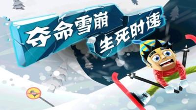 滑雪大冒险游戏免费下载